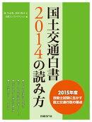 国土交通白書2014の読み方