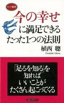 【バーゲン本】今の幸せに満足できるたった1つの法則ーロング新書