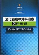 消化器癌の外科治療(2)