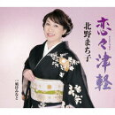 【先着特典】恋々津軽/風待みなと (CDサイズメモ帳付き)