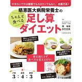 慈恵医大病院栄養士のちゃんと食べる足し算ダイエット (FUSOSHA MOOK)