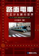 路面電車で広がる鉄の世界