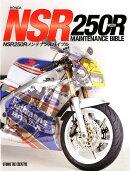 NSR250Rメンテナンスバイブル