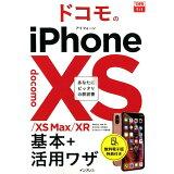 ドコモのiPhone XS/XS Max/XR基本+活用ワザ (できるfit)