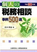 個人の税務相談事例500選(平成30年版)