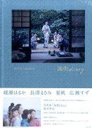 【謝恩価格本】写真集「海街DIARY」