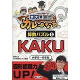 京大東田式カレーなる算数パズル(2) KAKU