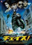 チェイス![オリジナル全長版]【通常版 Blu-ray】