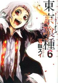 東京喰種(6) (ヤングジャンプコミックス) [ 石田スイ ]