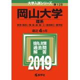岡山大学(理系)(2019) (大学入試シリーズ)