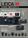 LEICA MデジタルM型ライカブック ウルライカ誕生100周年記念・完全保存版 (玄光社mook)