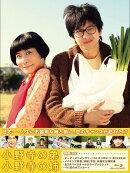 小野寺の弟・小野寺の姉 特別版 【Blu-ray】