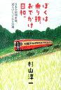 ぼくは乗り鉄、おでかけ日和。 日本全国列車旅、達人のとっておき33選 [ 杉山淳一 ]