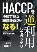 HACCPを逆利用してガッチリ持続可能な繁盛飲食店になる!