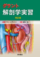 グラント 解剖学実習 改訂版