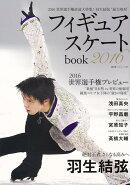 【バーゲン本】フィギュアスケートbook2016
