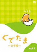 ぐでたま 〜日常編〜 Vol.4
