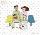 ハルノヒ (初回限定クレヨンしんちゃん盤)