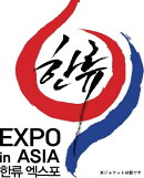 HALLYU EXPO in ASIA -Closing Ceremony 3/8/2007 featuring 東方神起