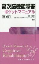 高次脳機能障害ポケットマニュアル第3版