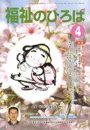 福祉のひろば(2011年4月号)