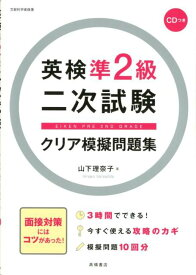 英検準2級二次試験クリア模擬問題集 [ 山下理奈子 ]