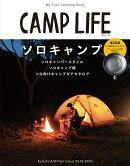 CAMP LIFE(Autumn&Winter I)