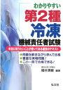 わかりやすい第2種冷凍機械責任者試験第3版 (国家・資格シリーズ) [ 福井清輔 ]
