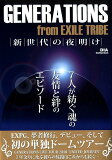 GENERATIONS from EXILE TRIBE新世代の夜明け (DIA Collection)