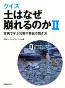 クイズ 土はなぜ崩れるのかII -実例で学ぶ災害や事故の防ぎ方ー