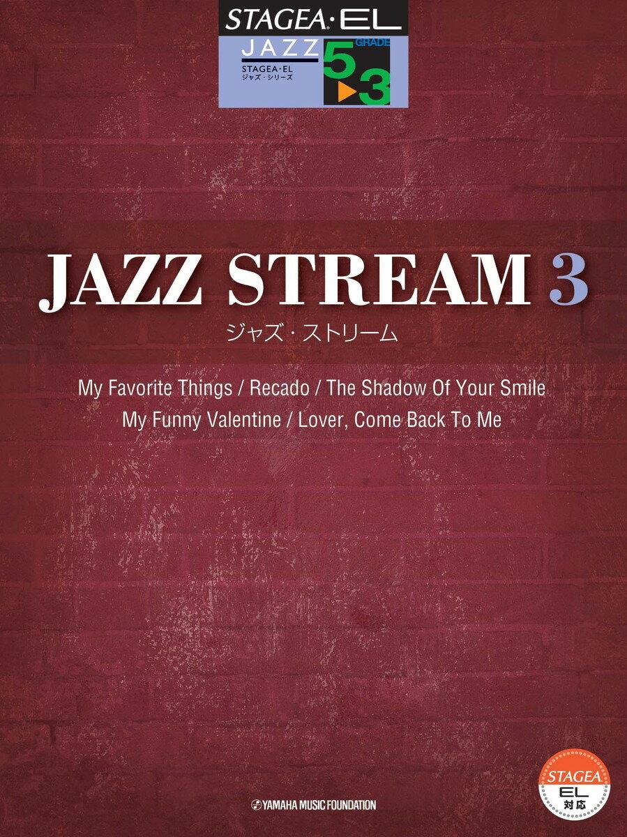 STAGEA・ELジャズシリーズ 5〜3級 JAZZ STREAM(ジャズ・ストリーム) 3