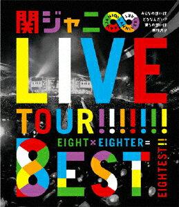 KANJANI∞ LIVE TOUR!! 8EST みんなの想いはどうなんだい?僕らの想いは無限大!!【Blu-ray】 [ 関ジャニ∞[エイト] ]