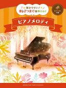ピアノソロ 弾きやすい!♯♭2つまでで弾ける!! ピアノメロディ