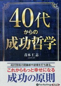 40代からの成功哲学 [オーディオブックCD] (<CD>) [ 青木仁志 ]