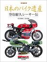 日本のバイク遺産 空冷耐久レーサー伝 RCB1000とKR1000 (Motor Magazine Mook Bikers Sta) [ 佐藤康郎 ]