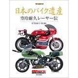 日本のバイク遺産 空冷耐久レーサー伝 (Motor Magazine Mook Bikers Sta)