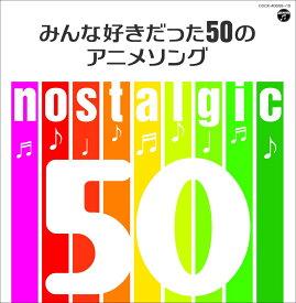 nostalgic〜みんな好きだった50のアニメソング〜 [ (アニメーション) ]