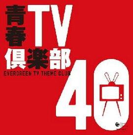 青春TV倶楽部 40 [ (オムニバス) ]
