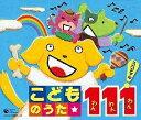 コロムビア ぴかぴかキッズ::こどものうた★ 111 スペシャル! [ (キッズ) ]