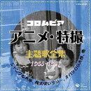 コロムビア アニメ・特撮主題歌全集 1965-1967 1