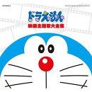ドラえもん 映画主題歌大全集(2CD)