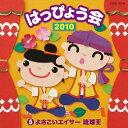 2010 はっぴょう会 5 よさこいエイサー琉球王 [ (教材) ]