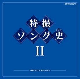 特撮ソング史2 -HISTORY OF SFX SONGS- [ (キッズ) ]