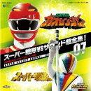 スーパー戦隊VSサウンド超全集!07 百獣戦隊ガオレンジャーVSスーパー戦隊