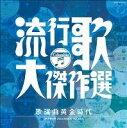 決定盤::流行歌・大傑作選 4 歌謡曲黄金時代 [ (オムニバス) ]