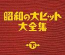 昭和の大ヒット大全集(下)(3CD)