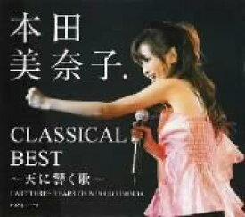 クラシカル・ベスト LAST THREE YEARS OF MINAKO HONDA.(CD+DVD) [ 本田美奈子. ]