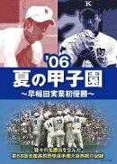 '06夏の甲子園 ?早稲田実業初優勝?