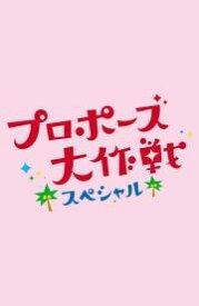 プロポーズ大作戦スペシャル [ 平岡祐太 ]
