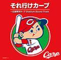 それ行けカープ 〜広島東洋カープ Stadium Sound Track